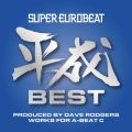 SUPER EUROBEAT HEISEI(平成) BEST 〜PRODUCED BY DAVE RODGERS WORKS FOR A-BEAT C〜