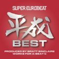 SUPER EUROBEAT HEISEI(平成) BEST 〜PRODUCED BY BRATT SINCLAIRE WORKS FOR A-BEAT C〜