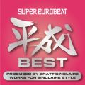 SUPER EUROBEAT HEISEI(平成) BEST 〜PRODUCED BY BRATT SINCLAIRE WORKS FOR SINCLAIRE STYLE〜
