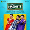 College Kumar (Tamil) (Original Motion Picture Soundtrack)