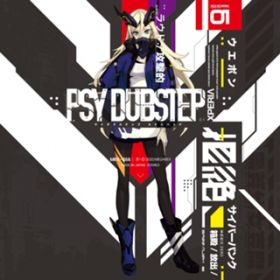 PSY DUBSTEP XPERIA 01 / Various Artists