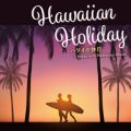 ハワイの休日〜Relax with Hawaiian Music