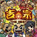 アルバム - 吉宗 THE BEST / Daito Music