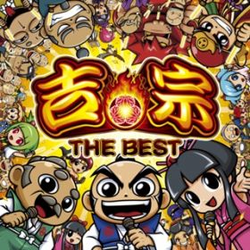 吉宗 THE BEST / Daito Music