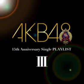 唇にBe My Baby / AKB48