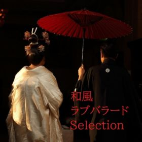 Catch you again(Asian Remix) / 和風ラブバラードSelection