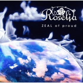 アルバム - ZEAL of proud / Roselia