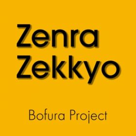 Death with Love(feat.Amir) / Bofura Project