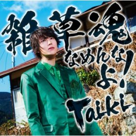 水風船 Off Vocal / Taiki