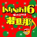 アルバム - KAKUGO / INFINITY 16 welcomez 若旦那