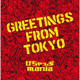 GREETINGS FROM TOKYO / けちゃっぷmania