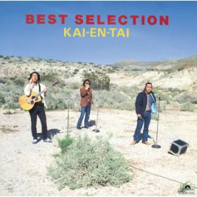 BEST SELECTION / 海援隊