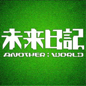 ANOTHER:WORLD / 柴咲コウ