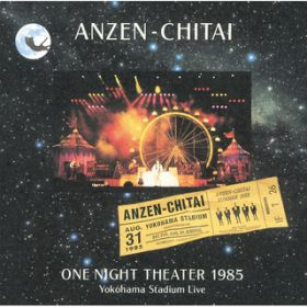 ONE NIGHT THEATER 1985〜Yokohama Stadium Live〜 / 安全地帯