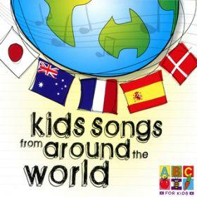 kids songs from around the world john kane アルバムのダウンロード