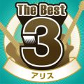 The Best3 アリス