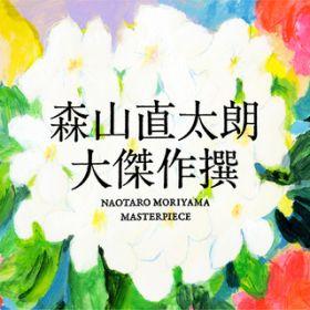 恋しくて/夢みたい~だから雲に憧れた~(アルバム) 森山直太朗 ...
