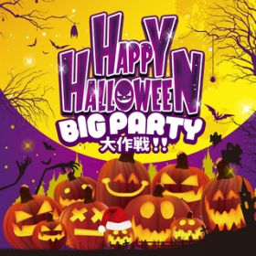 HAPPY HALLOWEEN  BIG PARTY大作戦!! / ヴァリアス・アーティスト