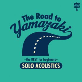 The Road to YAMAZAKI 〜 the BEST for beginners 〜 [SOLO ACOUSTICS] / 山崎まさよし