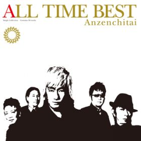 ALL TIME BEST / 安全地帯