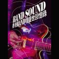 Band Sound - Xiang Gang BAND Tan Sheng Shi Hui Yi Lu (3 CD)