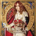薔薇と月と太陽〜The Legend of Versailles