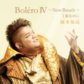 Bol ro IV 〜New Breath〜 / 岡本知高