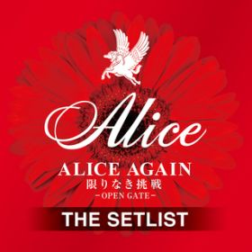 ALICE AGAIN 限りなき挑戦 -OPEN GATE- THE SETLIST / アリス