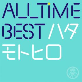 All Time Best ハタモトヒロ / 秦 基博