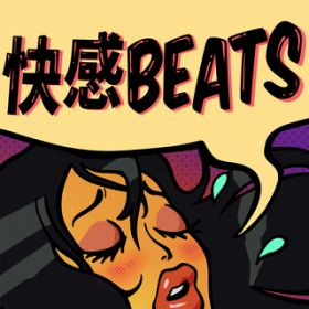 快感BEATS / Various Artists