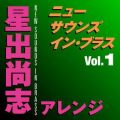 New Sounds In Brass Takashi Hoshide Arranged Volume 1