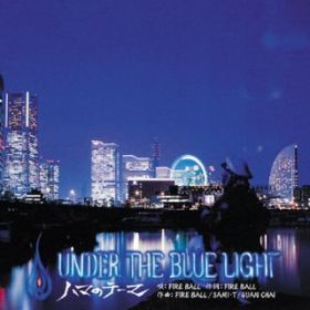 UNDER THE BLUE LIGHT〜ハマのテーマ〜 / Fire Ball