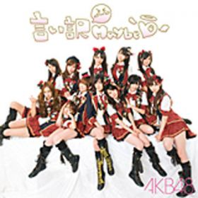 言い訳Maybe / AKB48