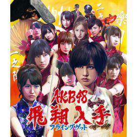 AKB48 フライングゲット ダウンロード