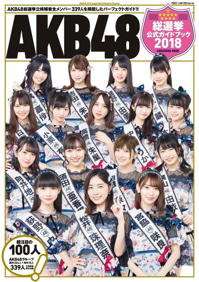 第10回AKB48世界選抜総選挙2018【今夜新女王が誕生!指原も見守る】180616