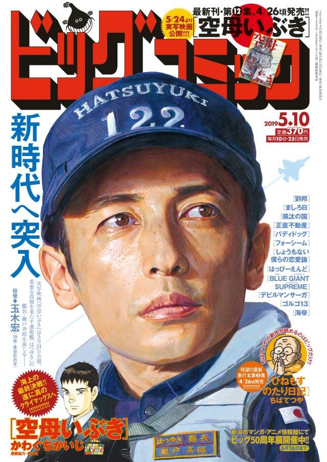 『ビッグコミック』の表紙を飾った玉木宏 (C)小学館. 映画『空母いぶき』