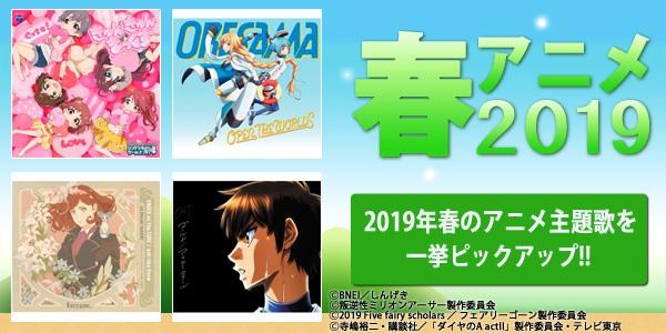 アニメ主題歌や声優ソングのダウンロードならオリコンミュージックストア