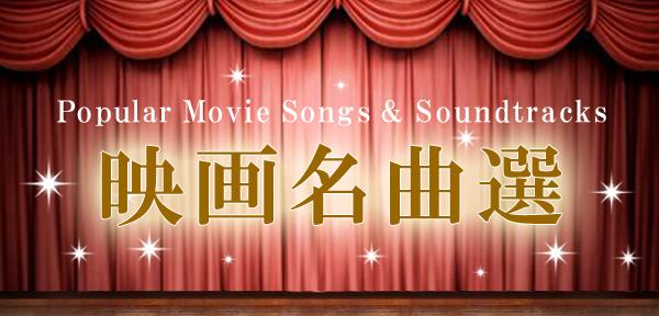 映画音楽&ミュージカル映画ヒット曲 | オリコンミュージックストア