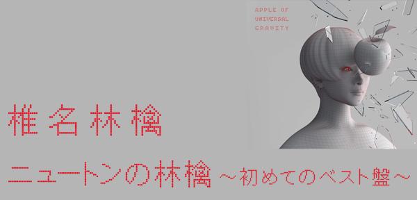 初のベスト盤『ニュートンの林檎』発売を記念して旧譜カタログ5タイトルを期間限定プライスオフ実施!<br />プライスオフ期間:11月20日(水)〜11月30日(土)