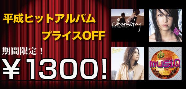 期間限定:平成の名盤が¥1300のプライスオフ!<br />(コメント欄の推定累積売上は2019/3/26時点)