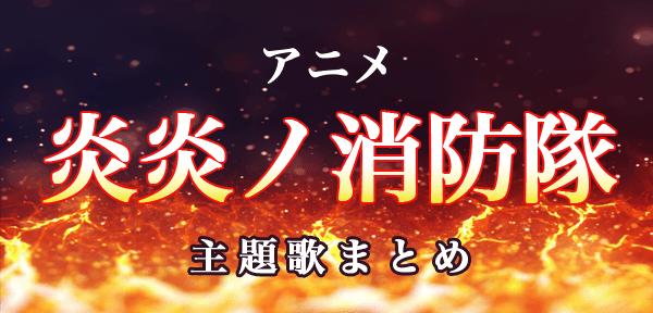 ノ 隊 op 炎 消防 々