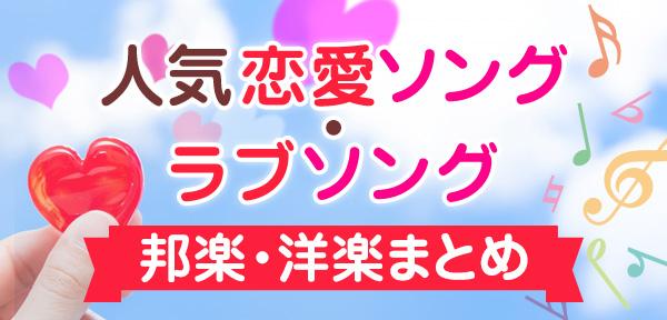 人気恋愛ソング・ラブソング邦楽・洋楽まとめ | オリコンミュージック ...