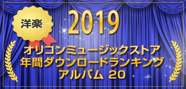 洋楽 ランキング 2019